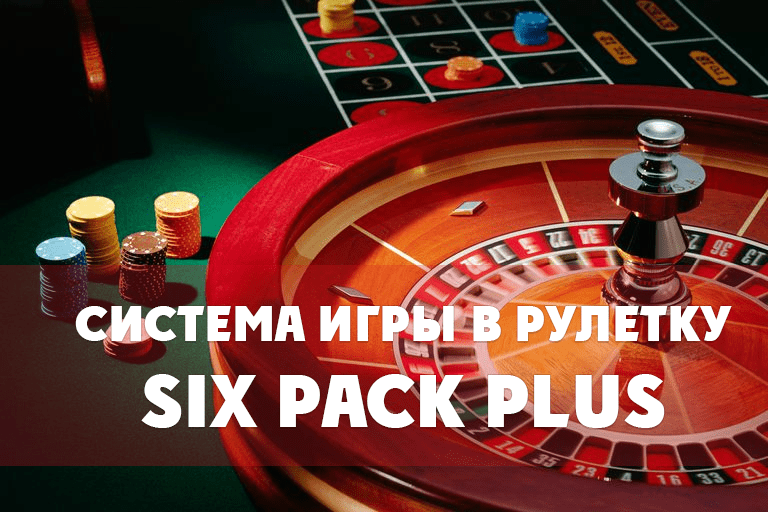 Рулетка в online casino real money no deposit